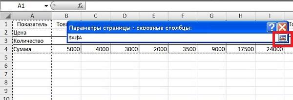 Как сделать таблицу в 1с